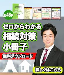 無料冊子ダウンロード