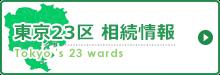 東京23区相続情報