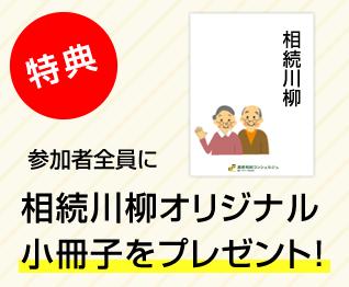 相続川柳小冊子