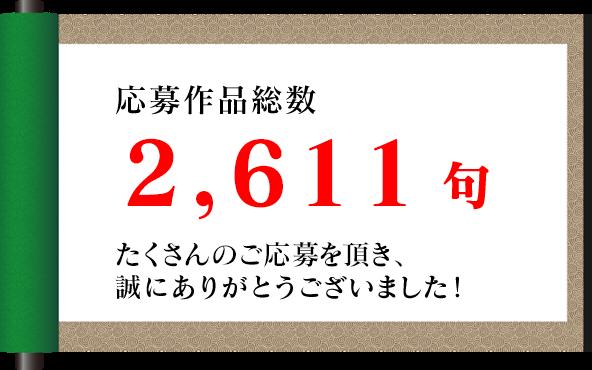 2611句