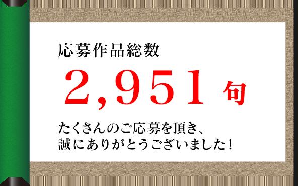 2951句