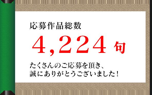 4224句