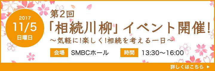 第2回「相続川柳」イベント