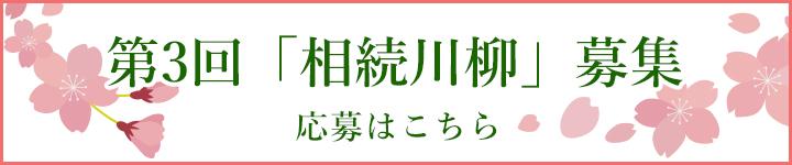 相続川柳受賞発表