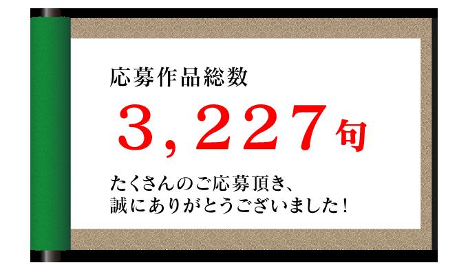 3227句