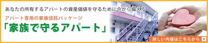 家族で守るアパート