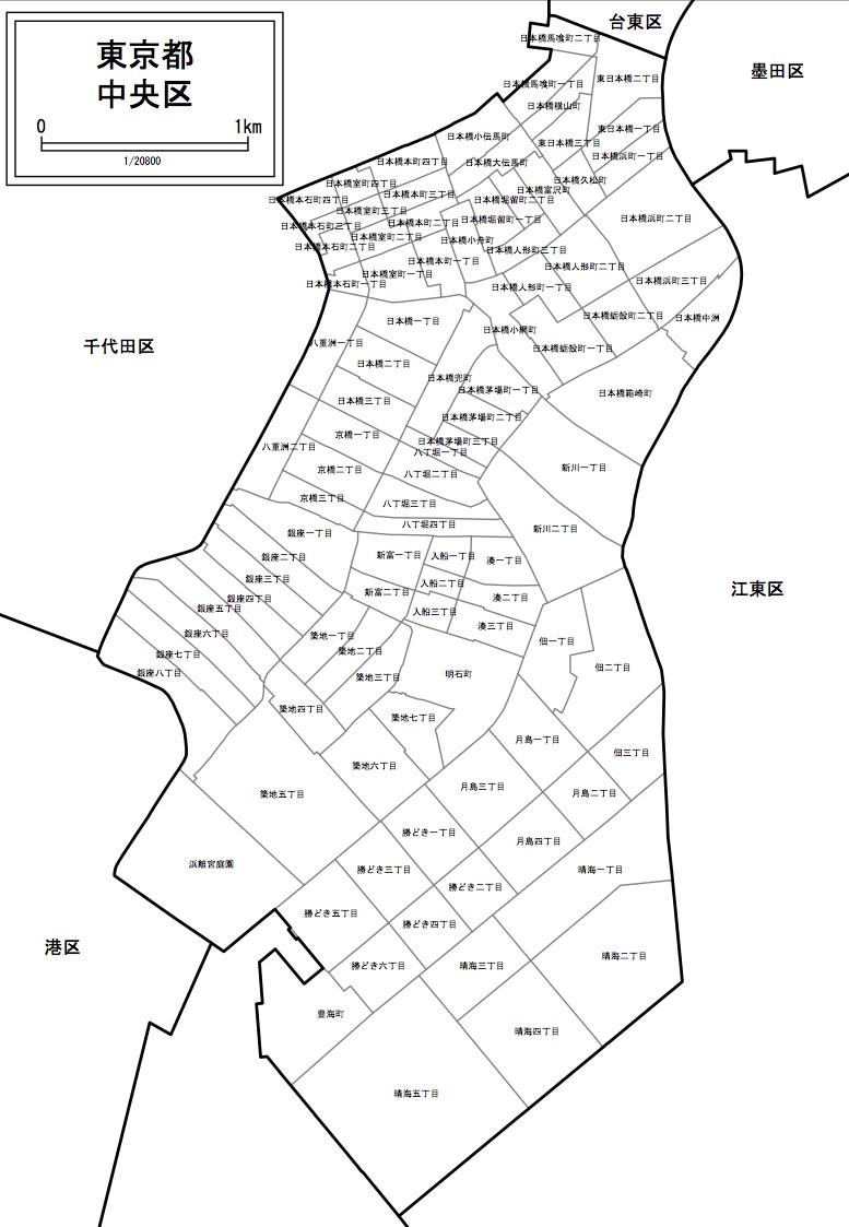 中央区基本情報