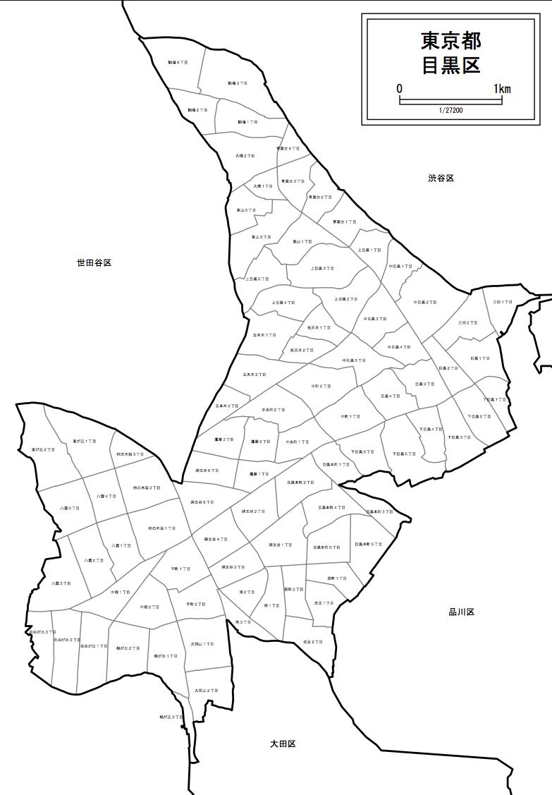 目黒区基本情報