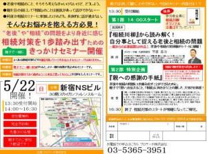 お客様のニーズを浮き彫りに!「相続川柳」イベント5月22日開催!写真