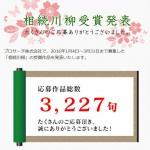 『相続川柳』応募総数3,227作品の中から最優秀賞がついに決定!写真