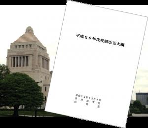 平成29年度税制改正大綱から読み取る!不動産・相続に関わる3つの改正ポイント写真