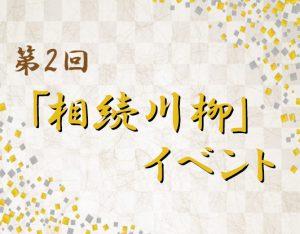 第2回「相続川柳」イベント開催!相続問題解決をビジネスに変えるヒントはこのイベントにある!写真