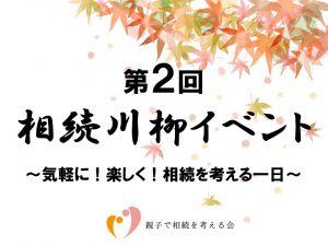 第2回「相続川柳」イベント・授賞式開催!最優秀作品に込められた想いに会場が涙…写真