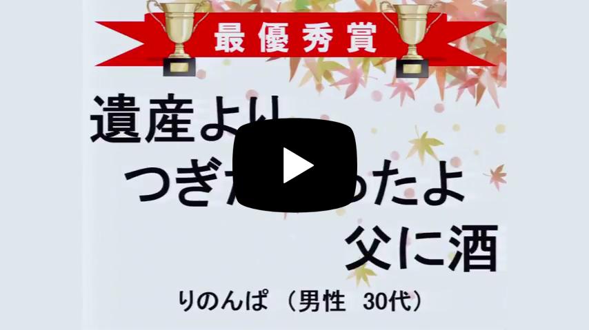 相続川柳イベント