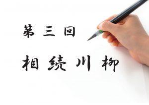 第3回「相続川柳」受賞作発表!~様々な想いが込められた相続川柳から相続問題を読む~写真