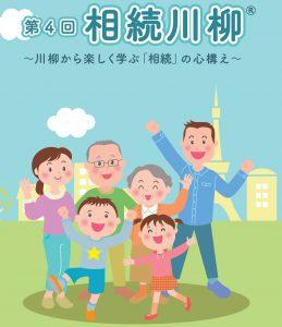 第4回「相続川柳」受賞作発表! ~相続川柳から老後や相続のことを考えてみよう~写真