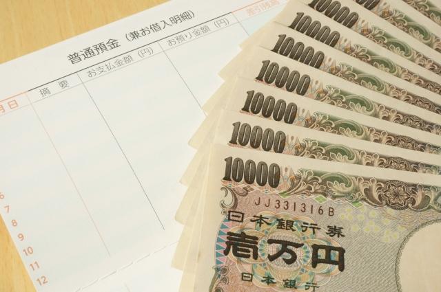 通帳と紙幣
