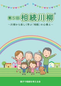 第5回「相続川柳」受賞作発表!~川柳が生み出す相続対策のきっかけとは~写真